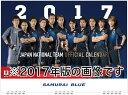 【壁掛】サッカー日本代表(2018カレンダー)