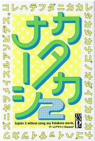 カタカナーシ2 [ Kazuna*(TUKAPON) ]