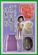 子供の着物と縫製雛形