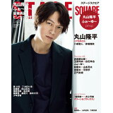 STAGE SQUARE(vol.44) 丸山隆平『パラダイス』/『ジャニーズ銀座2020Tokyo (HINODE MOOK)