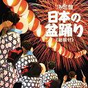 日本の盆踊り ≪総振付≫ [ (伝統音楽) ]