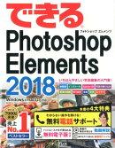 できるPhotoshop Elements(2018)