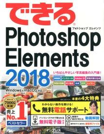 できるPhotoshop Elements(2018) Windows & macOS対応 [ 樋口泰行&できるシリーズ編集部 ]