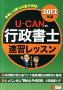 U-CANの行政書士速習レッスン(2012年版)