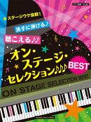 ピアノ連弾 ステージウケ抜群!派手に弾ける♪聴こえる♪♪オン・ステージ・セレクションBEST