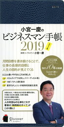 小宮一慶のビジネスマン手帳 ポケット判 2019
