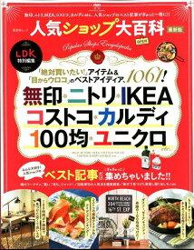 人気ショップ大百科最新版 (晋遊舎ムック LDK特別編集)