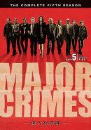 MAJOR CRIMES 〜重大犯罪課〜 <フィフス・シーズン> コンプリート・ボックス