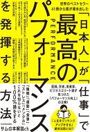 世界のベストセラー41冊から僕が導き出した「日本人」が「仕事」で最高のパフォーマンスを発揮する方法