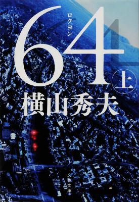 64(上) (文春文庫) [ 横山秀夫(小説家) ]