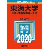 東海大学(文系・理系学部統一入試)(2020) (大学入試シリーズ)
