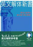 英文解体新書