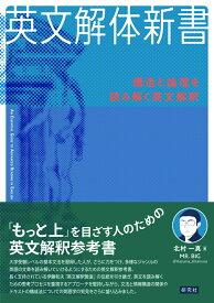 英文解体新書 構造と論理を読み解く英文解釈 [ 北村一真 ]
