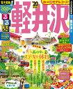 るるぶ軽井沢'20 (るるぶ情報版地域)