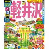 るるぶ軽井沢('20) (るるぶ情報版)