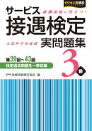 サービス接遇検定 実問題集3級(第39回〜第43回)