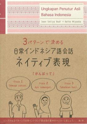 日常インドネシア語会話ネイティブ表現 3パターンで決める (<CD>) [ イワン・スティヤ・ブディ ]