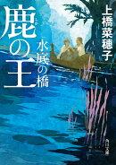 【予約】鹿の王 水底の橋