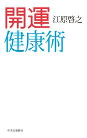 開運健康術 (単行本) [ 江原啓之 ]