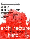 早稲田建築学報(2015)