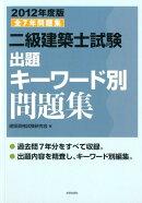 二級建築士試験出題キーワード別問題集(2012年度版)