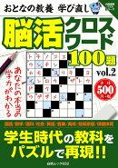 おとなの教養 学び直し 脳活クロスワード100題 vol.2