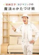 【バーゲン本】収納王子コジマジックの魔法のかたづけ術