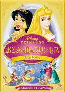 DISNEY PRINCESS おとぎの国のプリンセス/夢を信じて 【Disneyzone】
