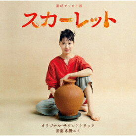 連続テレビ小説 スカーレット オリジナル・サウンドトラック [ 冬野ユミ ]