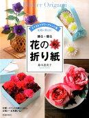飾る・贈る 花の折り紙