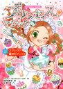 プリンセス☆マジック ルビー(3) アブナイ!?森のピクニック [ ジェニー・オールドフィールド ]