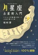 「月星座」占星術入門