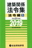 建築関係法令集法令編S(平成31年度版)