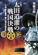 小説太田道灌の戦国決戦