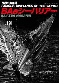 BAeシーハリアー(世界の傑作機No.191)