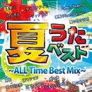 夏うたベスト 〜ALL TIME BEST MIX〜