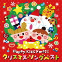 Happy Kids X'mas! クリスマス・ソングベスト〜パーティのためのBGMつき〜 [ (V.A.) ]