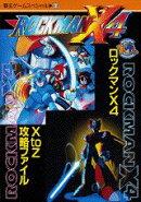 ロックマンX4(フォー)X to Z攻略ファイル