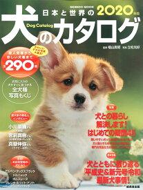 日本と世界の犬のカタログ 2020年版 [ 成美堂出版編集部 ]