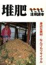 堆肥とことん活用読本 身近な素材ーなんでもリサイクル [ 農山漁村文化協会 ]