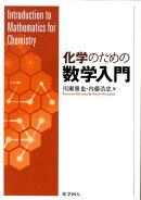 化学のための数学入門