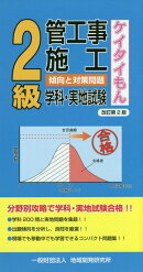2級管工事施工傾向と対策問題学科・実地試験 改訂第2版