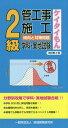 2級管工事施工傾向と対策問題学科・実地試験 改訂第2版 [ 地域開発研究所 ]