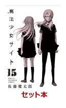魔法少女サイト 1-15巻セット