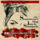 歌姫たちのジャズ&スタンダード