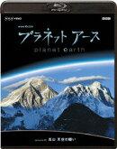 プラネットアース Episode5「高山 天空の闘い」【Blu-ray】
