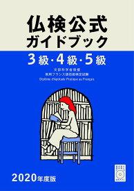 2020年度版3級・4級・5級仏検公式ガイドブック(CD付) [ フランス語教育振興協会 ]