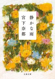 静かな雨 (文春文庫) [ 宮下 奈都 ]
