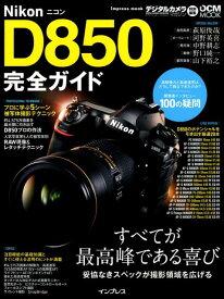 ニコンD850完全ガイド すべてが最高峰である喜び (impress mook デジタルカメラ・マガジン特別編集)