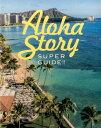 Super Guide! ALOHA STORY [ STORY編集部 ]
